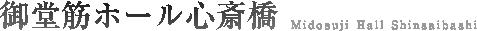 展示場・展示会場/御堂筋ホール心斎橋